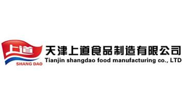 天津上道食品制造有限公司