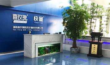 湖南喜玫瑰医药生物科技有限公司