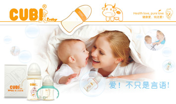 广州市丘比婴儿用品有限公司