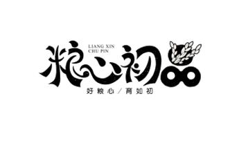 江西仁航实业股份有限公司(粮心初品事业部)