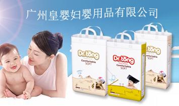 广州皇婴妇婴用品有限公司