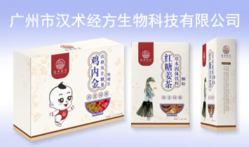 广州市汉术经方生物科技有限公司