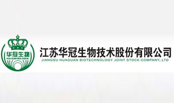 江苏华冠生物技术股份有限公司
