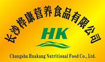 长沙桦康营养食品有限公司