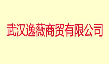 武汉逸薇商贸有限公司