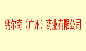 钙尔奇(广州)药业有限公司