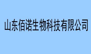 山东佰诺生物科技有限公司