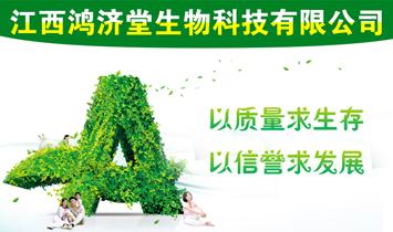 江西鸿济堂生物科技有限公司