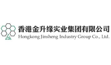 香港金升缘实业集团有限公司