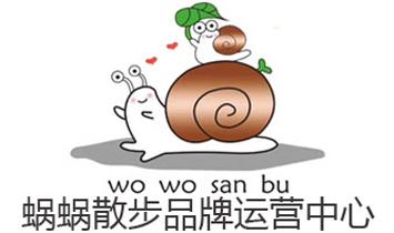蜗蜗散步品牌运营中心