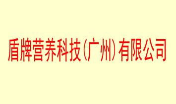 盾牌营养科技(广州)有限公司