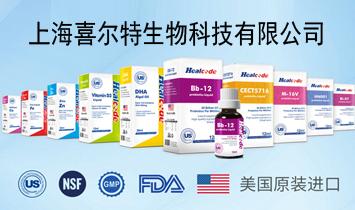 上海喜尔特生物科技有限公司