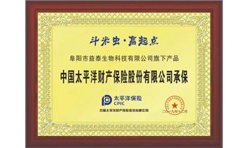 阜阳市益泰生物科技有限公司