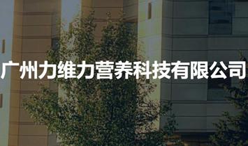 广州力维力营养科技有限公司