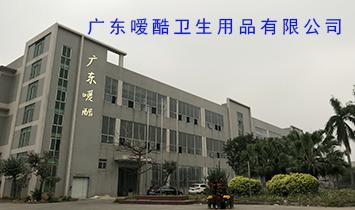 广东嗳酷卫生用品有限公司