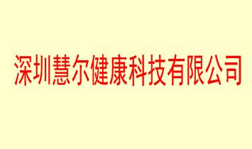 深圳慧尔健康科技有限公司