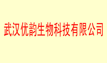 武汉优韵生物科技有限公司