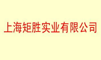 上海矩胜实业有限公司