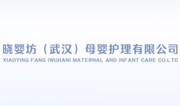晓婴坊(武汉)母婴护理有限公司