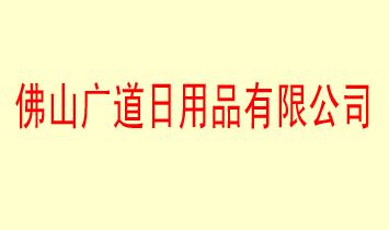 佛山广道日用品有限公司