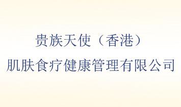 贵族天使(香港)肌肤食疗健康管理有限公司