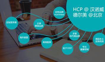 北京德尔美国际健康科技有限公司