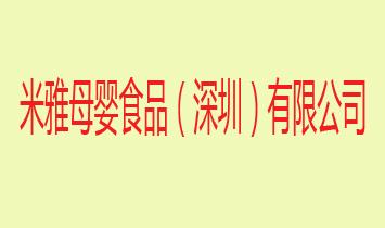 米雅母婴食品(深圳)有限公司