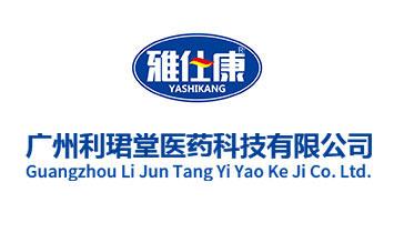 广州利�B堂医药科技有限公司