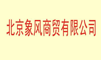 北京象风商贸有限公司
