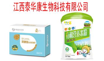 江西泰华康生物科技有限公司