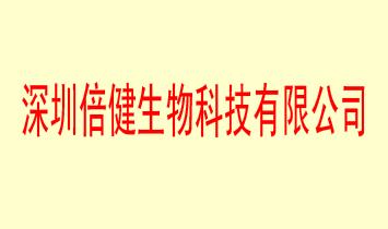 深圳倍健生物科技有限公司