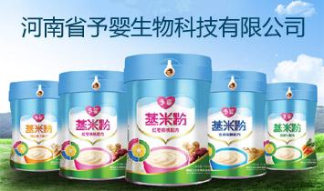 河南省予婴生物科技有限公司