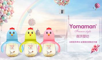 广州森洪婴幼儿用品有限公司