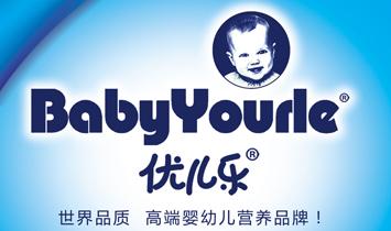 广东金海康医学营养品股份有限公司 (优儿乐)