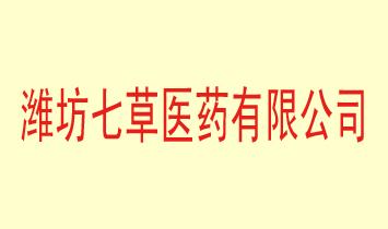 潍坊七草医药有限公司