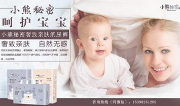 浏阳市小熊秘密卫生用品有限公司