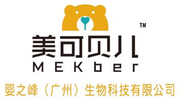 婴之峰(广州)生物科技有限公司