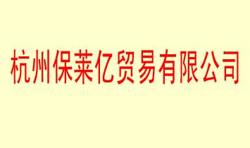 杭州保莱亿贸易有限公司