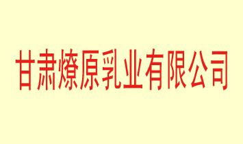 甘肃燎原乳业有限公司