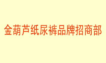 金葫芦纸尿裤品牌招商部