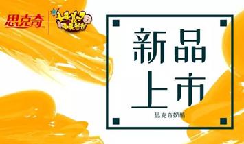 上海思克奇国际贸易有限公司