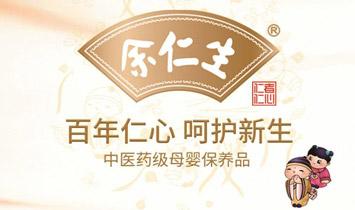 余仁生药业(广州)有限公司