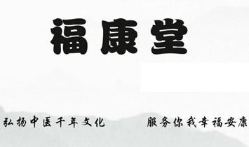 河南福康堂健康服务有限公司