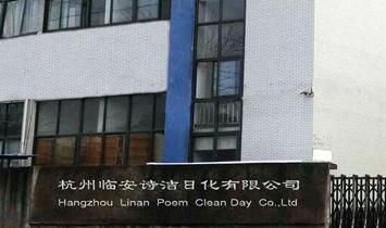 杭州临安诗洁日化有限公司