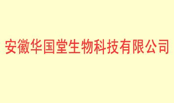 安徽华国堂生物科技有限公司