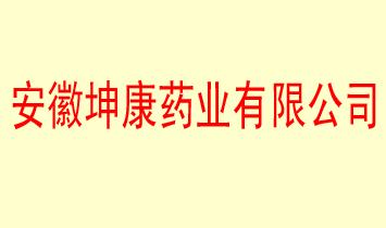 安徽坤康药业有限公司