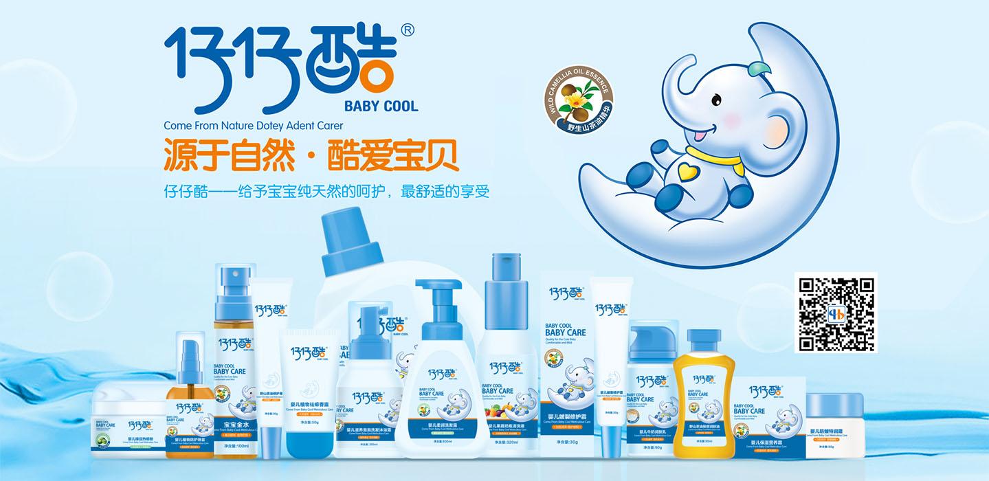 汉培仕(中國)愛嬰集團有限公司