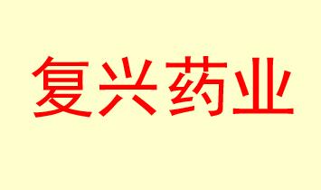 江西复兴药业有限公司
