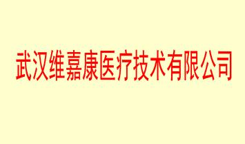武汉维嘉康医疗技术有限公司