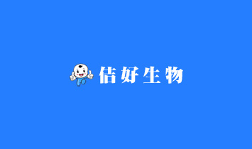 郑州佶好生物科技有限公司